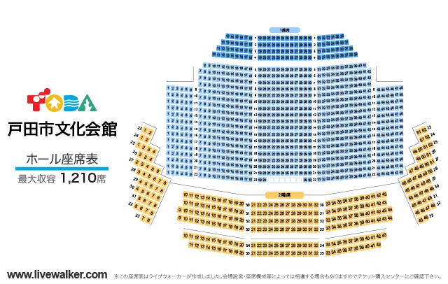 戸田市文化会館ホールの座席表