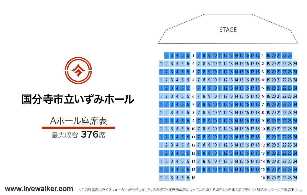 国分寺市立いずみホールAホールの座席表