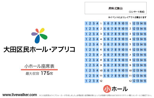 大田区民ホール・アプリコ小ホールの座席表