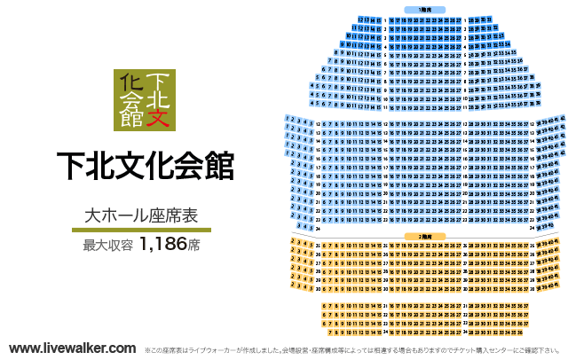 下北文化会館 (青森県 むつ市) -...