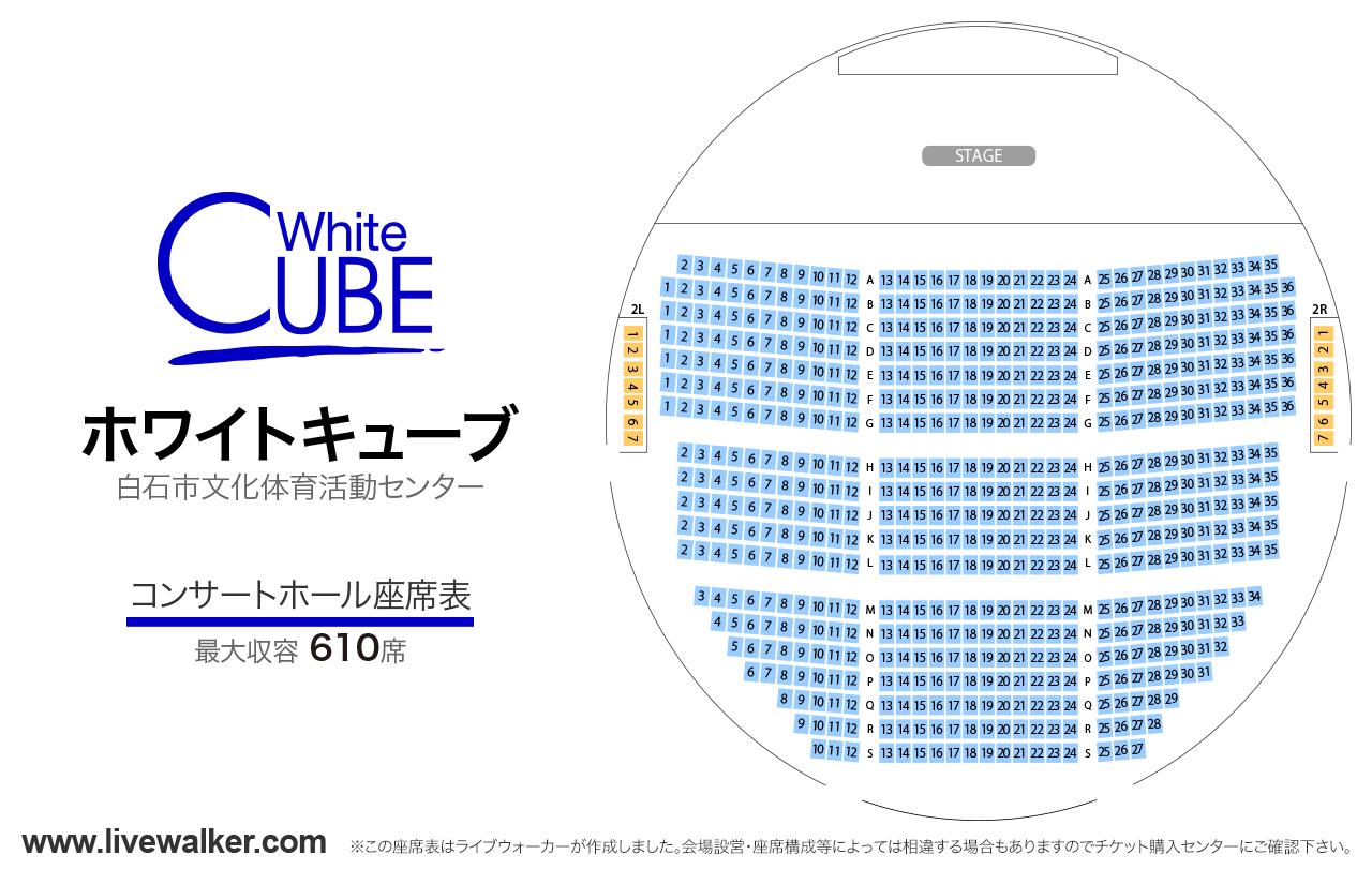ホワイトキューブ コンサートホールコンサートホールの座席表