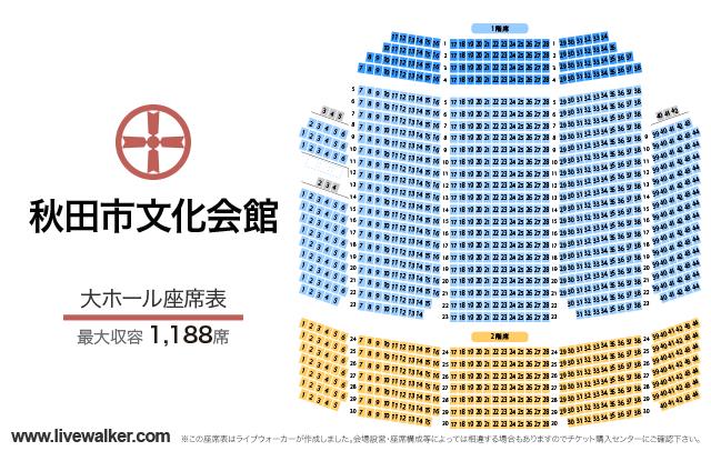 秋田市文化会館大ホールの座席表