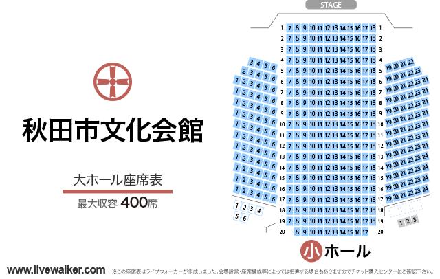秋田市文化会館小ホールの座席表
