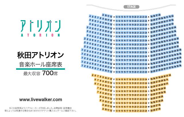 秋田アトリオン音楽ホール音楽ホールの座席表