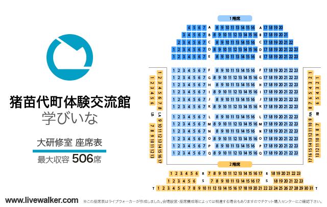 猪苗代町体験交流館大研修室の座席表