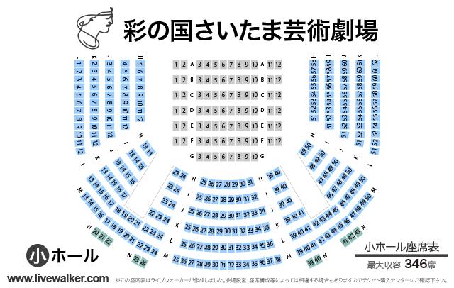 彩の国さいたま芸術劇場小ホールの座席表