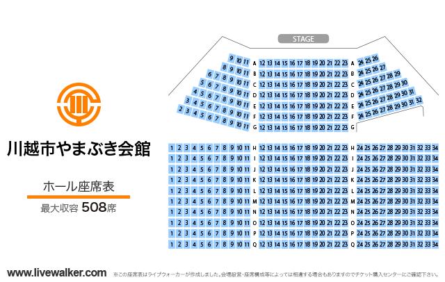 川越市やまぶき会館ホールの座席表