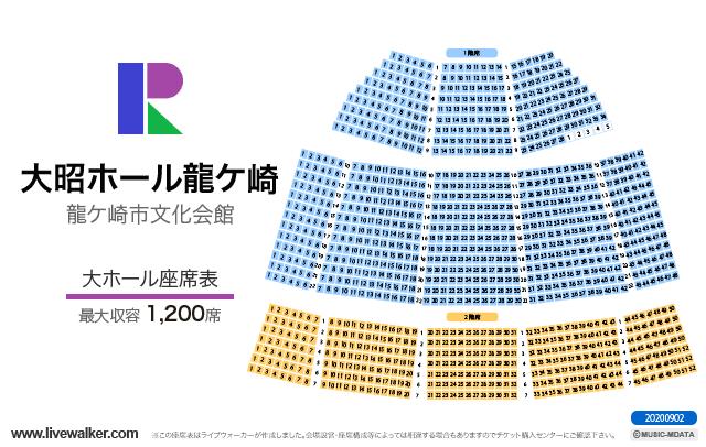 大昭ホール龍ケ崎大ホールの座席表