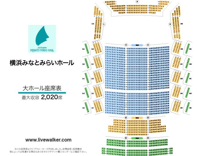 横浜みなとみらいホール大ホールの座席表
