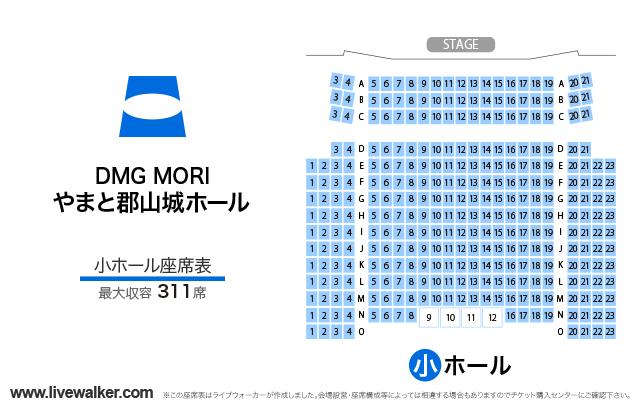 DMG MORI やまと郡山城ホール小ホールの座席表