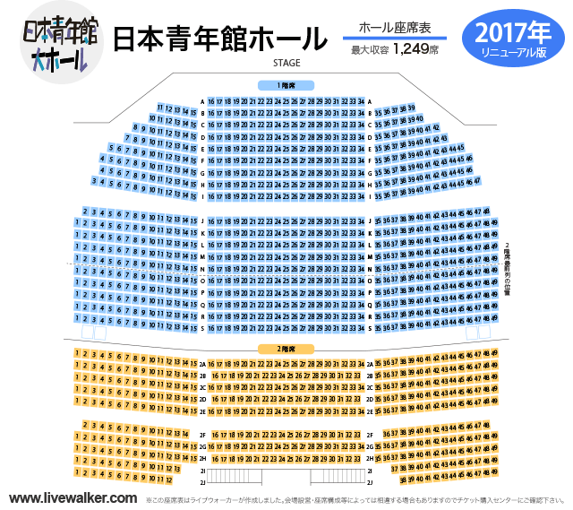 日本青年館ホールホールの座席表