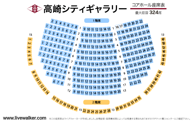 高崎シティギャラリーコアホールの座席表