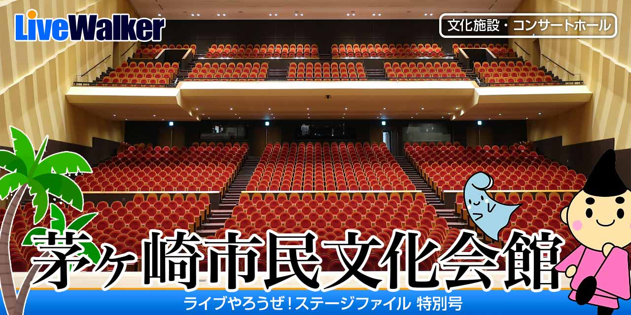 茅ヶ崎市民文化会館 ホール完全ガイド