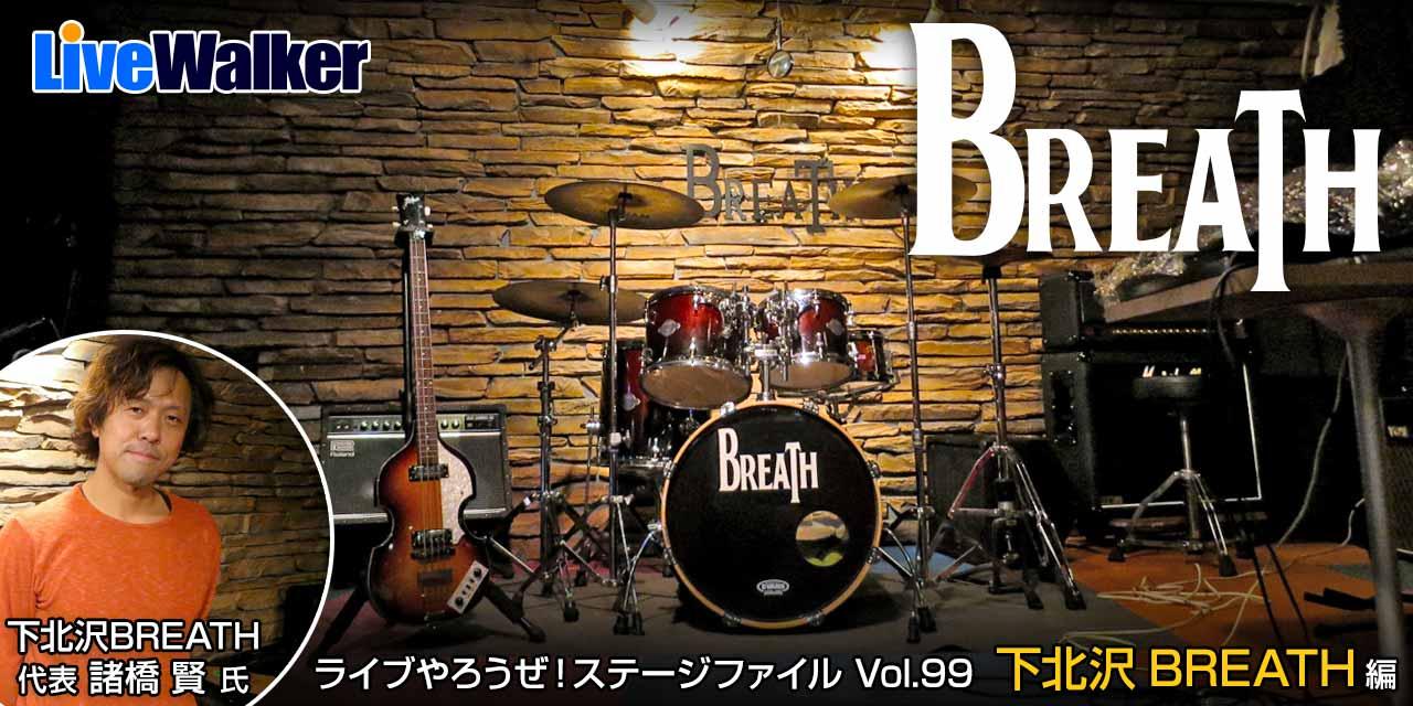 下北沢BREATH (ステージファイル Vol.99)
