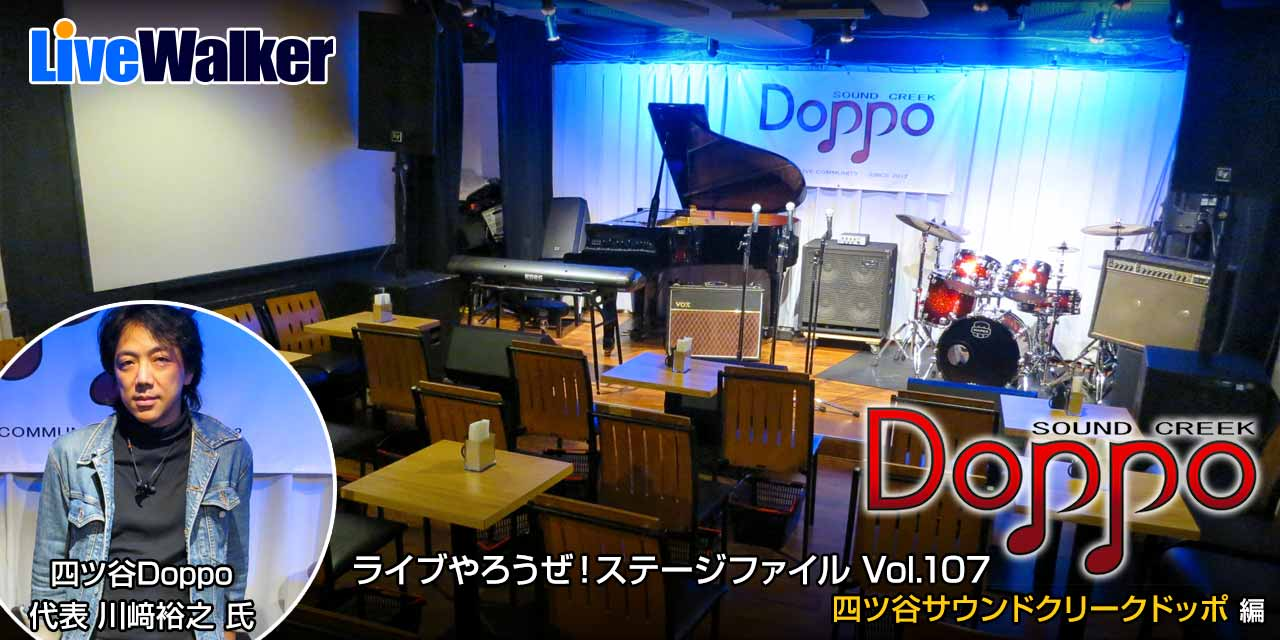 四ツ谷SOUND CREEK Doppo (ステージファイル Vol.107)