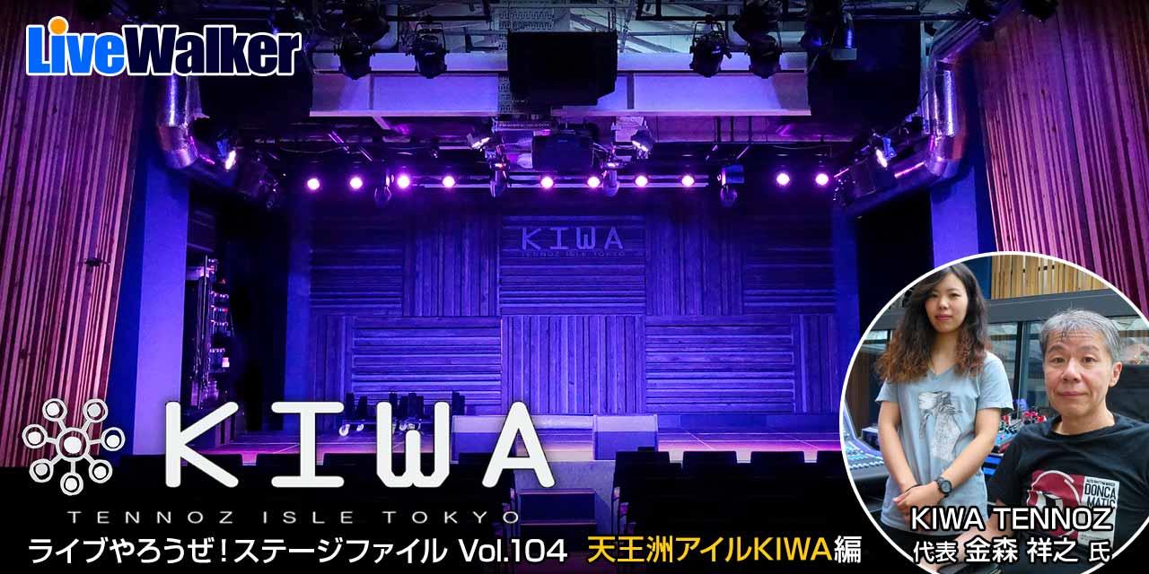 天王洲アイルKIWA (ステージファイル Vol.104)
