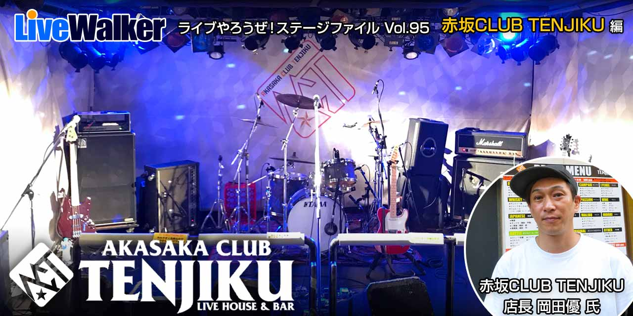 赤坂Club TENJIKU