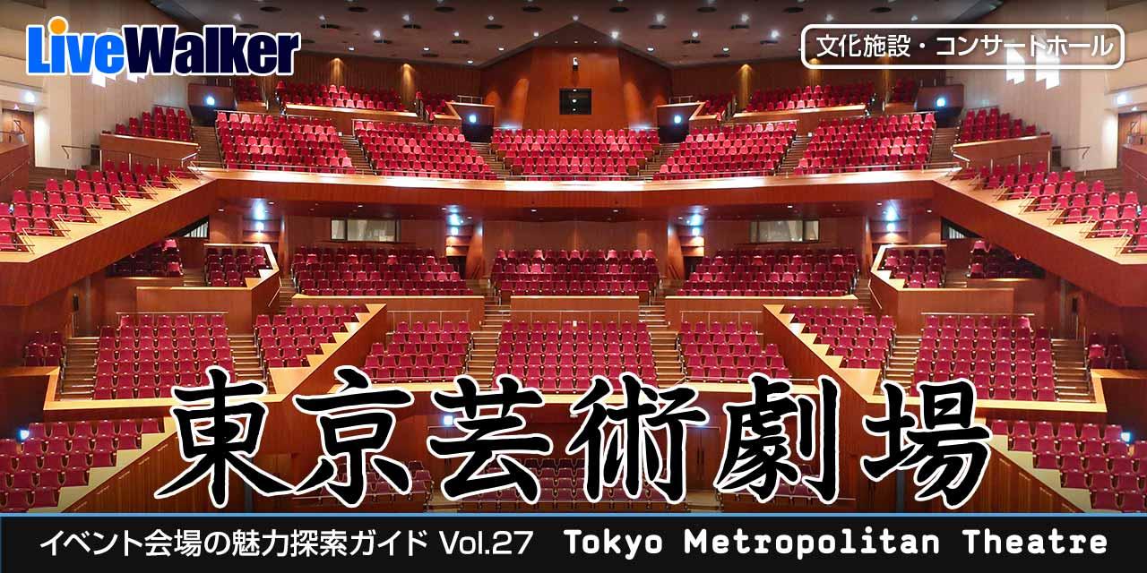 東京芸術劇場 (魅力探索ガイド Vol.27)