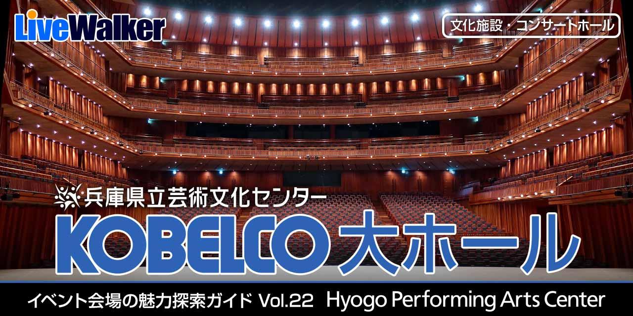 兵庫県立芸術文化センターKOBELCO大ホール (魅力探索ガイド Vol.22)