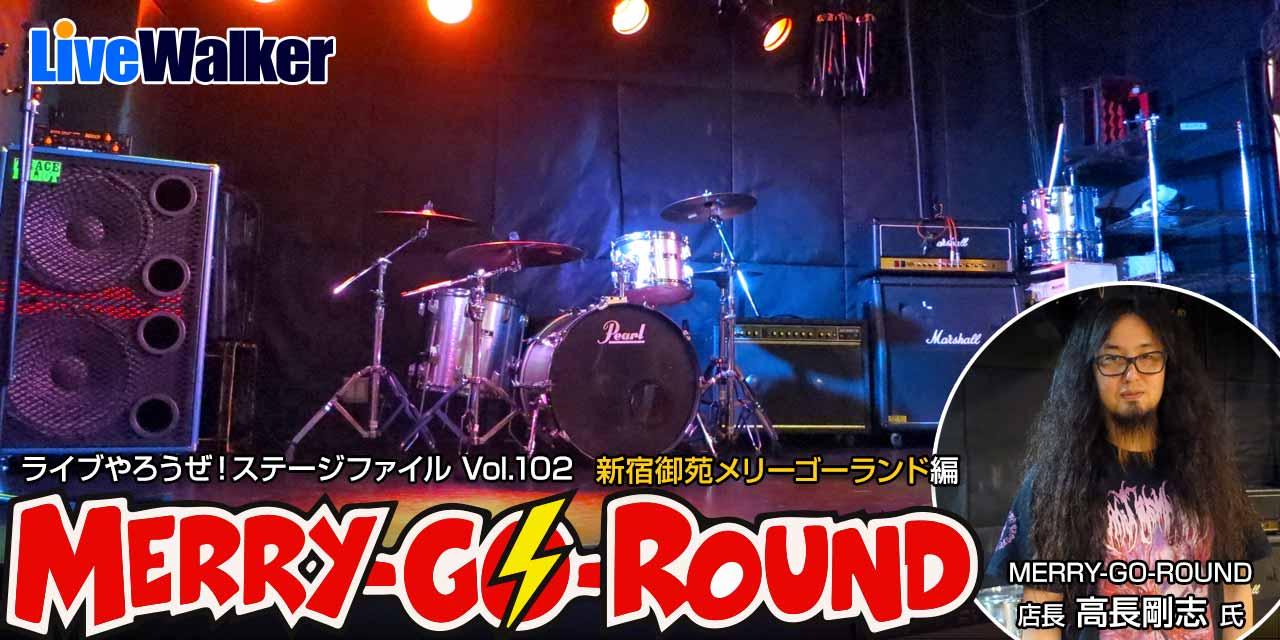 新宿御苑MERRY-GO-ROUND (ステージファイル Vol.102)