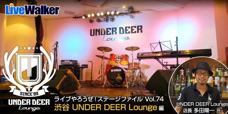 ライブやろうぜ!? 渋谷UNDER DEER Lounge編