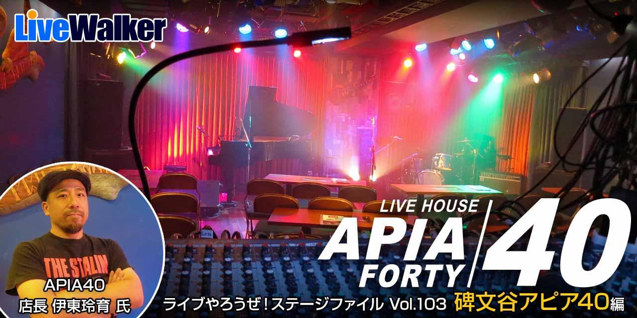 碑文谷APIA40 (ステージファイル Vol.103)