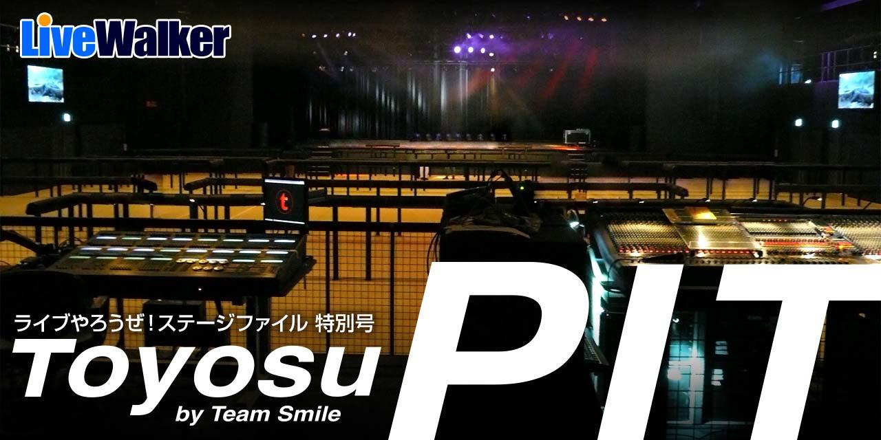 豊洲PIT 完全ガイド(座席表・ロッカー)
