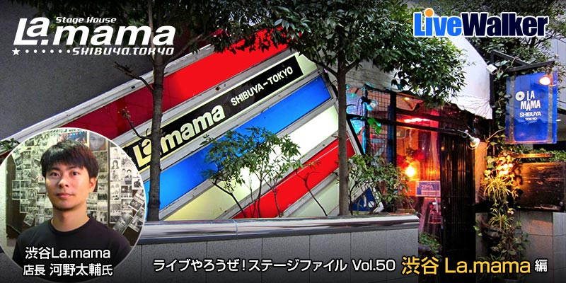 ライブやろうぜ! ステージファイル Vol.50 渋谷ラ・ママ