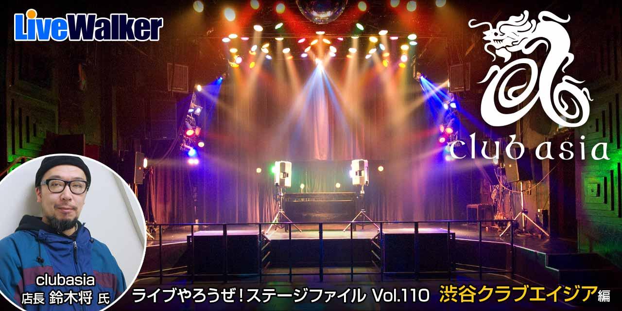 渋谷clubasia