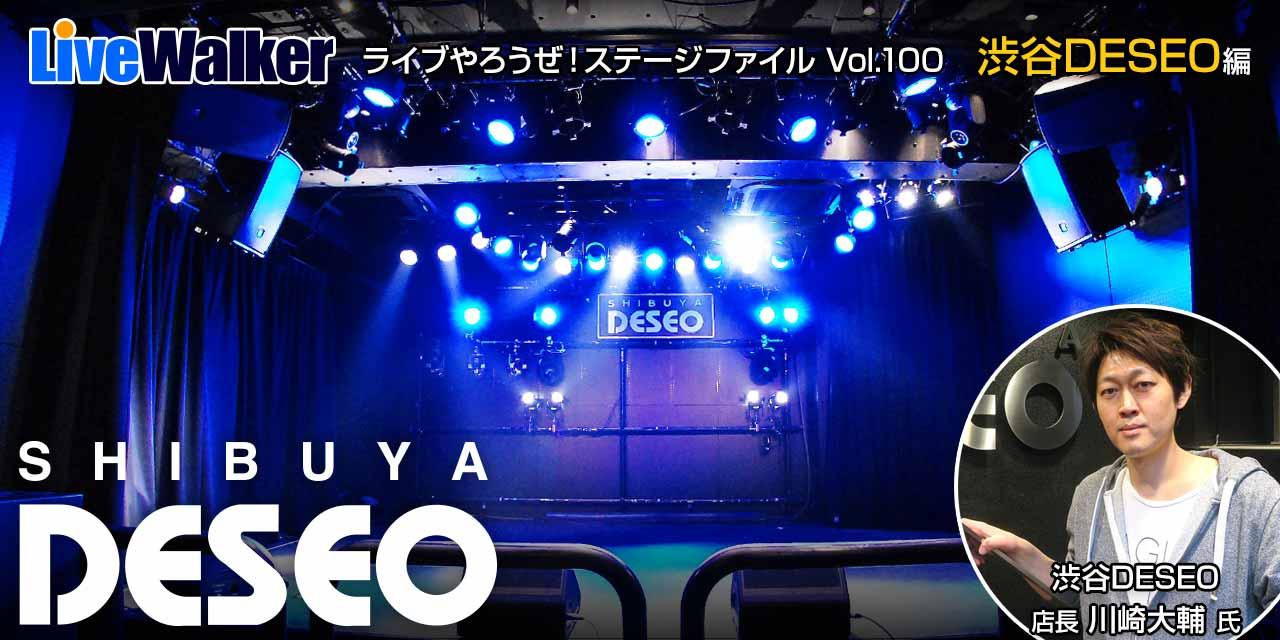 ライブやろうぜ!ステージファイル Vol.100『渋谷DESEO』