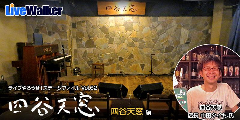 ライブやろうぜ! ステージファイル Vol.62『四谷天窓(高田馬場)』