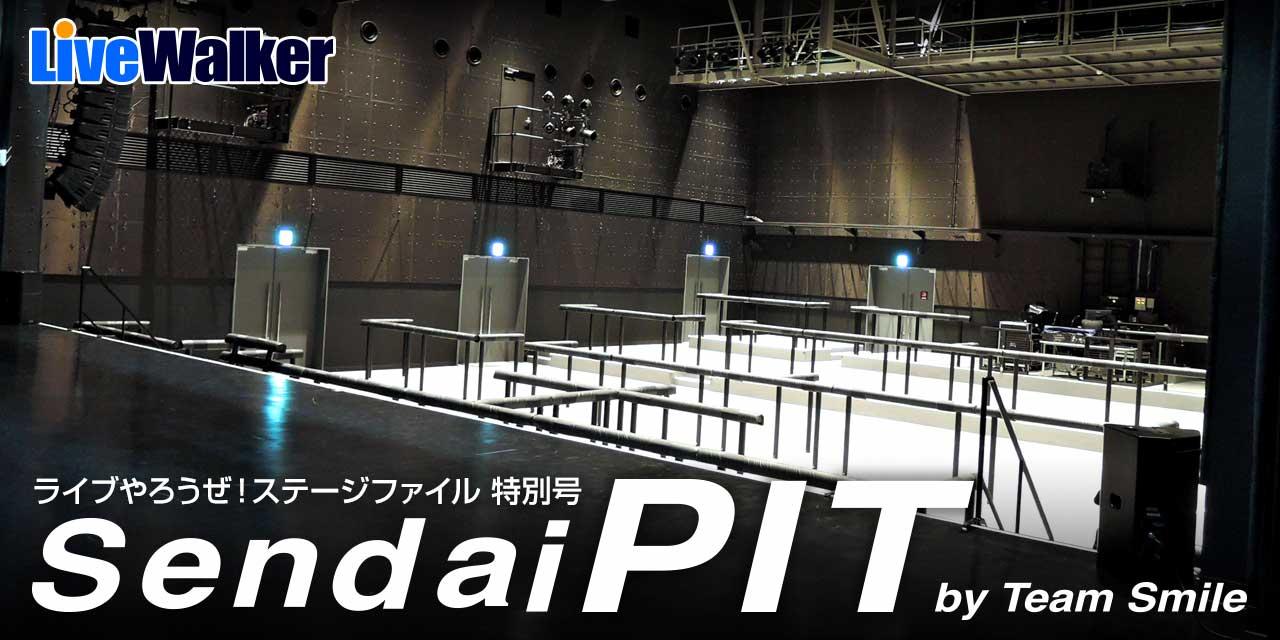 仙台PIT 完全ガイド(座席表・ロッカー)