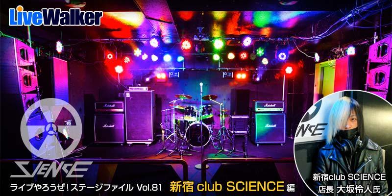 ライブやろうぜ!? 新宿club SCIENCE(サイエンス)編