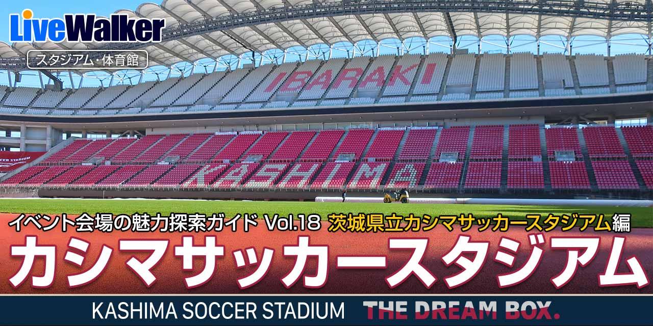 カシマサッカースタジアム (魅力探索ガイド Vol.18)