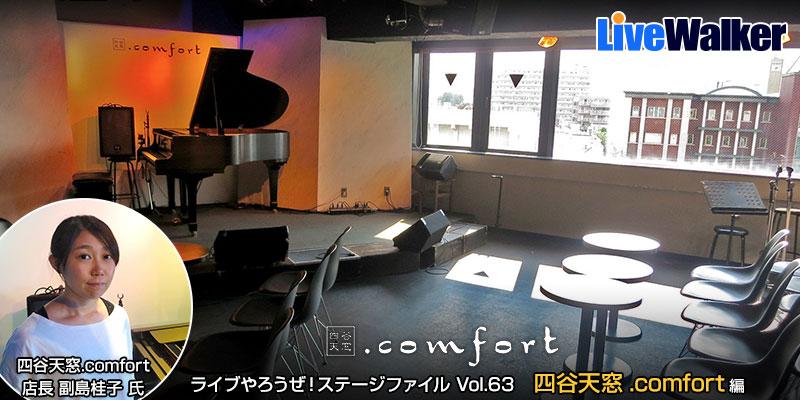 ライブやろうぜ! ステージファイル Vol.63『四谷天窓.comfort』