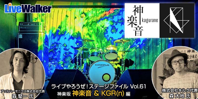 ライブやろうぜ!? 神楽音(カグラネ)/KGR(n) 編