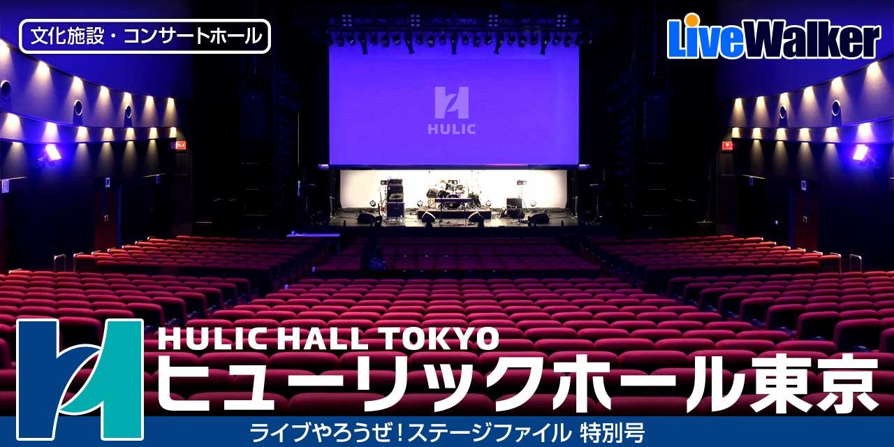 ヒューリックホール東京(有楽町)コンサートホール完全ガイド