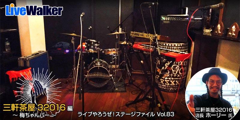 ライブやろうぜ!? 三軒茶屋32016(梅ちゃんバー)編