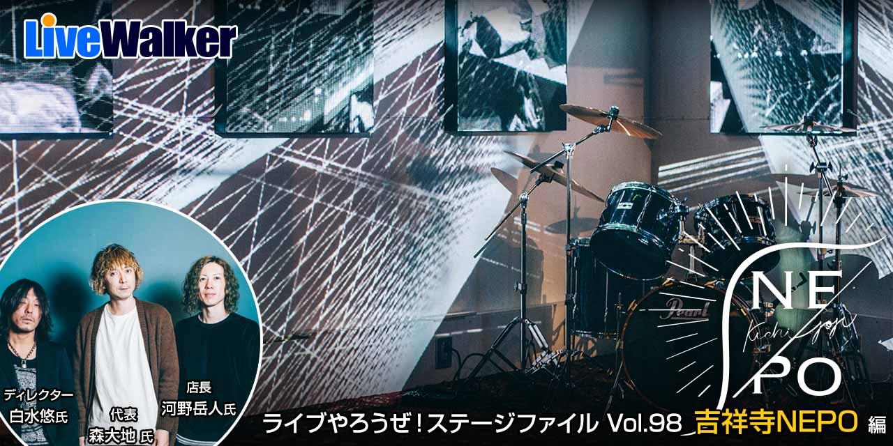 吉祥寺NEPO (ステージファイル Vol.98)