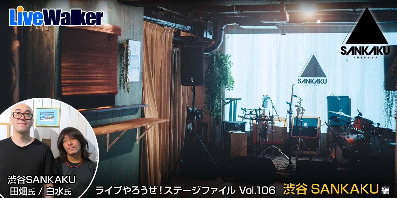 渋谷SANKAKU (ステージファイル Vol.106)