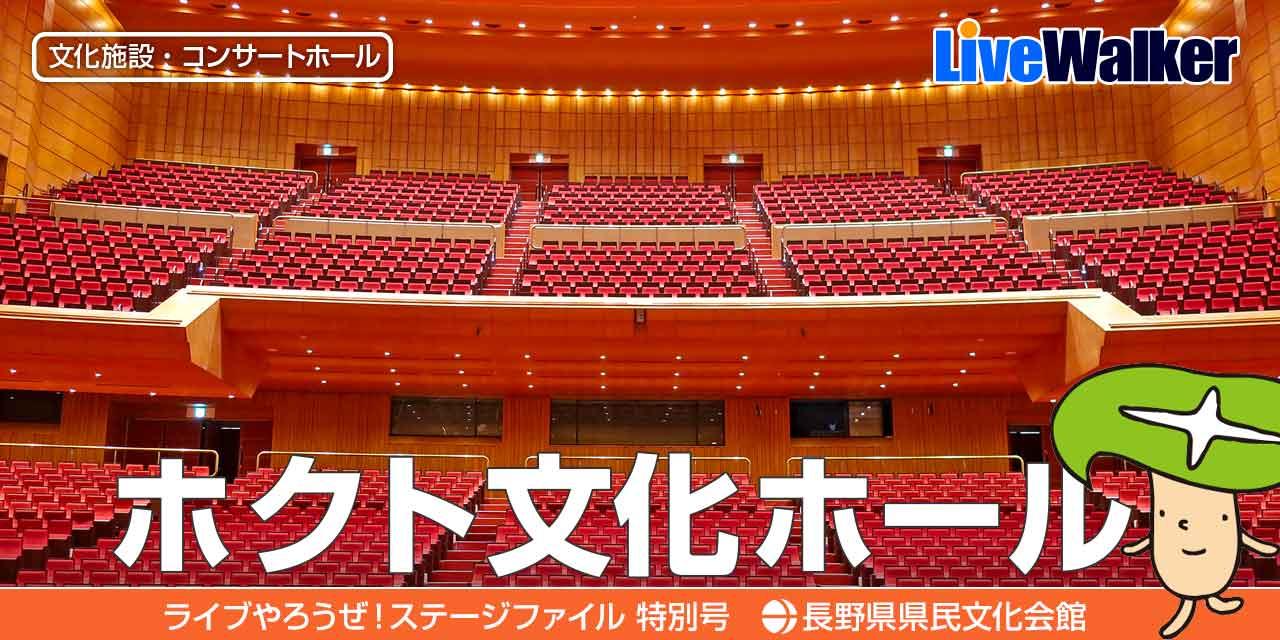 ホクト文化ホール(長野市)コンサートホール完全ガイド