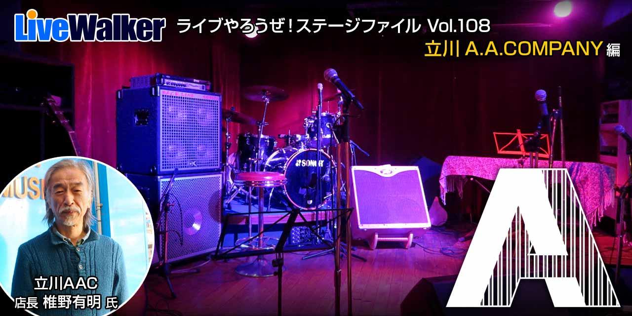 立川A.A.COMPANY