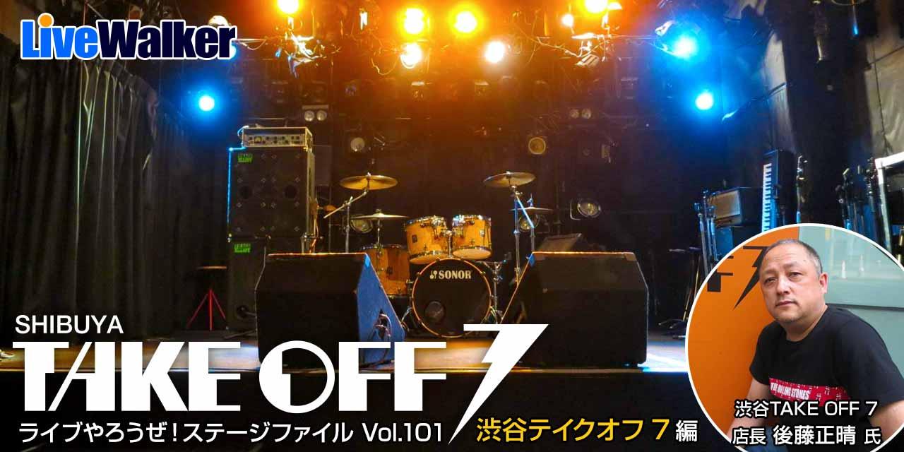渋谷TAKE OFF 7 (ステージファイル Vol.101)