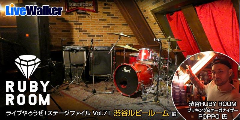 ライブやろうぜ! ステージファイル Vol.71 渋谷RUBY ROOM