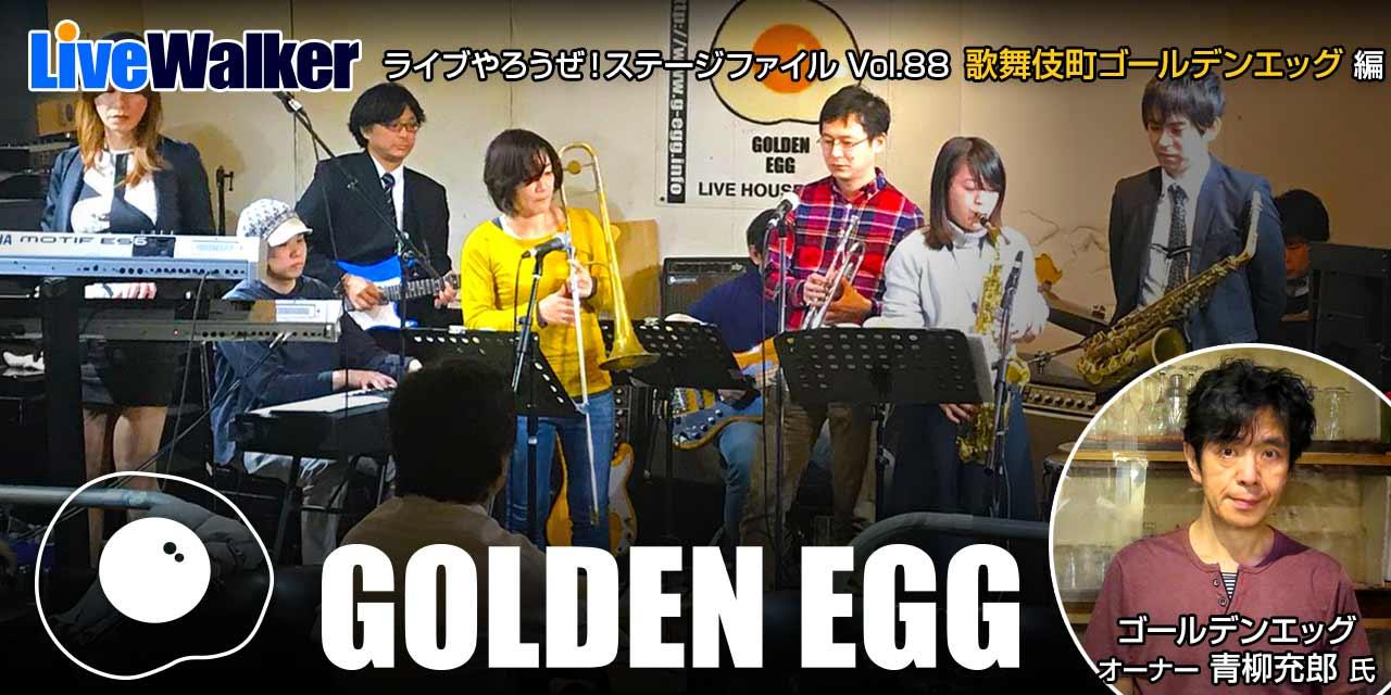 ライブやろうぜ!? 歌舞伎町Golden Egg(ゴールデンエッグ)編
