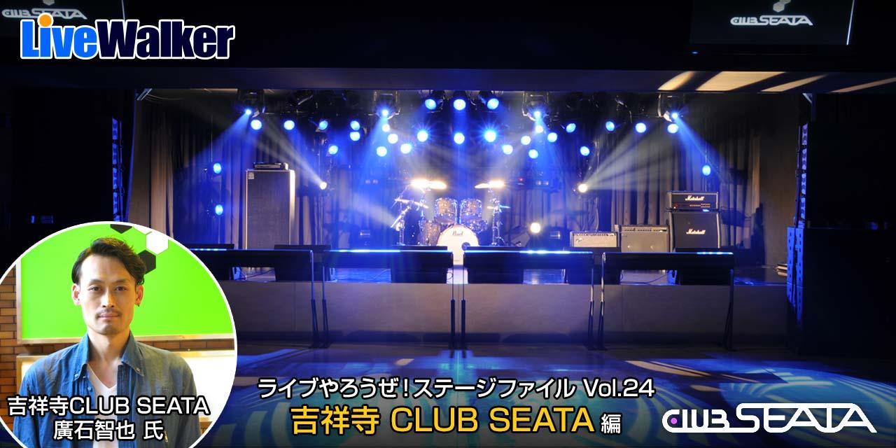 ライブやろうぜ!? 吉祥寺CLUB SEATA(シータ)編