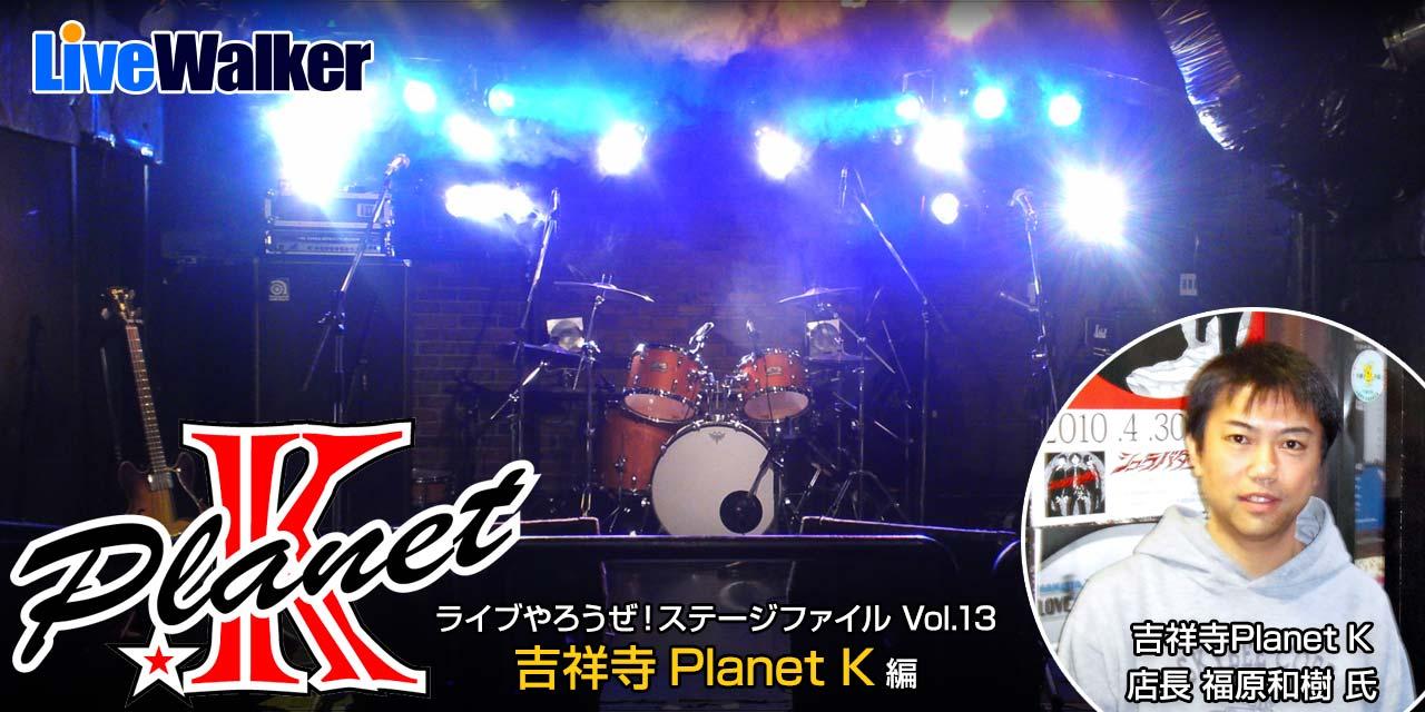ライブやろうぜ!吉祥寺Planet K(プラネットK) 編
