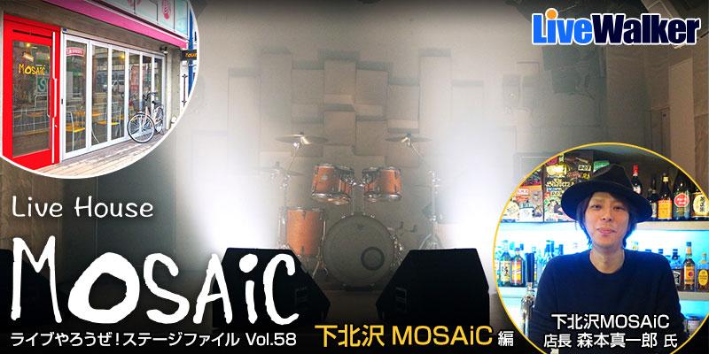 ライブやろうぜ!  下北沢MOSAiC(モザイク)
