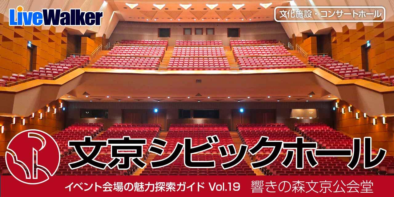 文京シビックホール (魅力探索ガイド Vol.19)