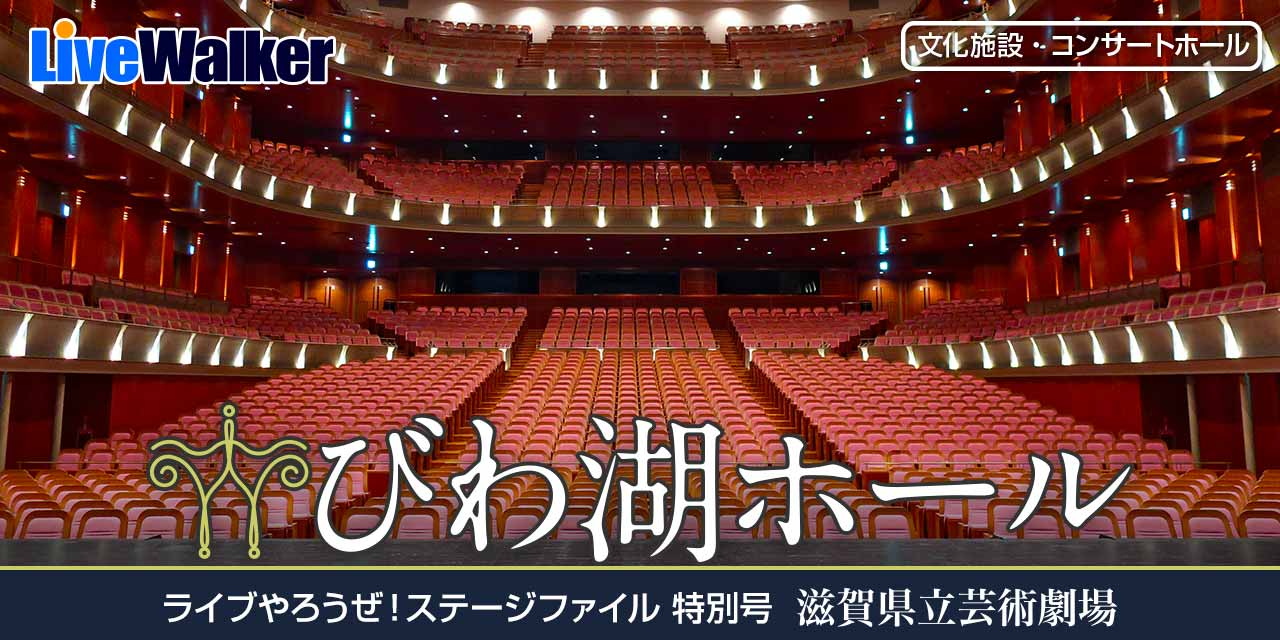 びわ湖ホール(滋賀県立芸術劇場)完全ガイド